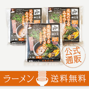 Free shipping and mail order start! [Energetic miso ramen] Souvenir noodles